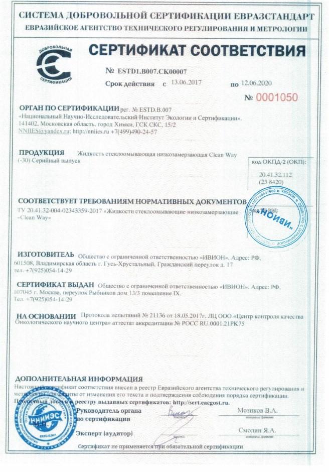 Сертификат незамерзайка оптом